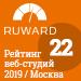 Рейтинг веб-студий (Ruward) / Москва — <br>22 место