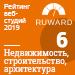 Рейтинг веб-студий (Ruward) / Недвижимость, строительство, архитектура — 6 место