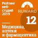 Рейтинг веб-студий (Ruward) / Медицина, аптеки и фармацевтика — 12 место