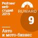 Рейтинг веб-студий (Ruward) / Авто и мото-бизнес — 9 место