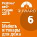 Рейтинг веб-студий (Ruward) / Мебель и товары для дома — 6 место