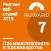 Рейтинг веб-студий (Ruward) / Промышленность и производства — 7 место