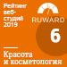 Рейтинг веб-студий (Ruward) / Красота и косметология — 6 место