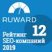 Рейтинг SEO-компаний (Ruward) — 12 место