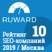 Рейтинг SEO-компаний (Ruward) / Москва — <br>10 место