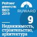 Рейтинг SEO-компаний (Ruward) / Недвижимость, строительство, архитектура — 9 место