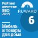 Рейтинг SEO-компаний (Ruward) / Мебель и товары для дома — 6 место