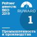 Рейтинг SEO-компаний (Ruward) / Промышленность и производства — 1 место