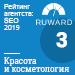 Рейтинг SEO-компаний (Ruward) / Красота и косметология — 3 место