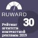 Рейтинг агентств контекстной рекламы (Ruward) — 30 место