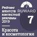 Рейтинг агентств контекстной рекламы (Ruward) / Красота и косметология — 7 место