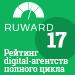 Рейтинг digital-агентств полного цикла (Ruward) — 17 место