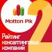 Рейтинг консалтинговых компаний России (Motton Pik) — <br>2 место