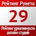 Рейтинг креативности дизайн-студий (Рейтинг Рунета) — 29 место