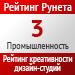 Рейтинг креативности (Рейтинг Рунета) / Промышленность — 3  место