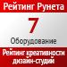 Рейтинг креативности (Рейтинг Рунета) / Оборудование — 7 место