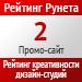 Рейтинг креативности (Рейтинг Рунета) / Промо-сайт — 2 место