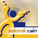 Конкурс «Золотой сайт 2013». 4 высших награды и 7 призеров в своих номинациях
