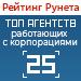 Рейтинг агентств, работающих с корпорациями (Рейтинг Рунета) — 25 место