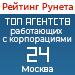 Рейтинг агентств, работающих с корпорациями (Рейтинг Рунета) / Москва — 24 место