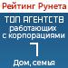 Рейтинг агентств, работающих с корпорациями (Рейтинг Рунета) / Дом, семья — 7 место