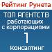 Рейтинг агентств, работающих с корпорациями (Рейтинг Рунета) / Консалтинг — 1 место