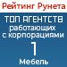 Рейтинг агентств, работающих с корпорациями (Рейтинг Рунета) / Мебель — 1 место