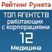 Рейтинг агентств, работающих с корпорациями (Рейтинг Рунета) / Медицина — 12 место