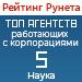 Рейтинг агентств, работающих с корпорациями (Рейтинг Рунета) / Наука — 5 место
