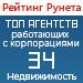 Рейтинг агентств, работающих с корпорациями (Рейтинг Рунета) / Недвижимость — 34 место