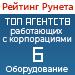 Рейтинг агентств, работающих с корпорациями (Рейтинг Рунета) / Оборудование — 6 место