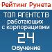 Рейтинг агентств, работающих с корпорациями (Рейтинг Рунета) / Обучение — 24 место