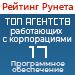 Рейтинг агентств, работающих с корпорациями (Рейтинг Рунета) / Программное обеспечение — 17 место
