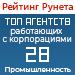 Рейтинг агентств, работающих с корпорациями (Рейтинг Рунета) / Промышленность — 28 место