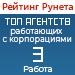 Рейтинг агентств, работающих с корпорациями (Рейтинг Рунета) / Работа — 3 место