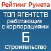 Рейтинг агентств, работающих с корпорациями (Рейтинг Рунета) / Строительство — 6 место
