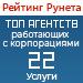 Рейтинг агентств, работающих с корпорациями (Рейтинг Рунета) / Услуги — 22 место