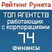 Рейтинг агентств, работающих с корпорациями (Рейтинг Рунета) / Финансы — 74 место