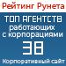 Рейтинг агентств, работающих с корпорациями (Рейтинг Рунета) / Корпоративный сайт — 38 место