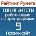 Рейтинг агентств, работающих с корпорациями (Рейтинг Рунета) / Промо-сайт — 9 место