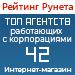 Рейтинг агентств, работающих с корпорациями (Рейтинг Рунета) / Интернет-магазин — 42 место