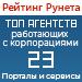 Рейтинг агентств, работающих с корпорациями (Рейтинг Рунета) / Порталы и сервисы — 23 место