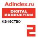 Рейтинг качества в Digital Production (AdIndex) — 2 место