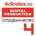 Рейтинг сотрудничества в Digital Production (AdIndex) — 4 место