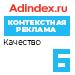 Рейтинг качества в контекстной рекламе (AdIndex) — 6 место