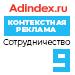 Рейтинг сотрудничества в контекстной рекламе (AdIndex) — 9 место