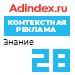 Рейтинг знания в контекстной рекламе (AdIndex) — 28 место