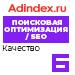 Рейтинг качества в SEO (AdIndex) — 6 место
