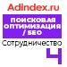 Рейтинг сотрудничества в  SEO (AdIndex) — 4 место