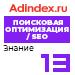 Рейтинг знания в SEO (AdIndex) — 13 место